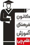 Jobs for Bonyad Ghalamchi