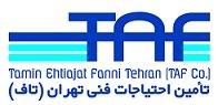 Jobs for Tamin Ehtiajat Fani Tehran (TAF)