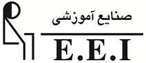 Education Equipment Industries (E.E.I) | IranTalent