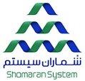 Shomaran System | شماران سيستم