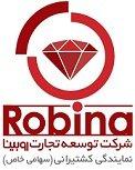 Tosee Tejarat Robina | استخدام در توسعه تجارت روبینا