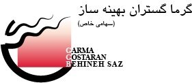 Jobs for Garma Gostaran Behineh Saz (GGBS)