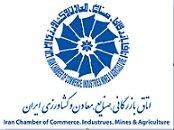 Otagh Bazargani Sanaye Maaden va Keshavarzi Iran | IranTalent