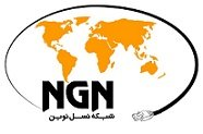 NGN (New Generation Network) | استخدام در (ان جي ان (شبکه نسل نوين)
