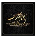 Jobs for Zomorodi Jewelry