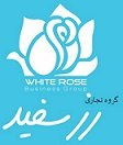 Jobs for White Rose (Rose Sefid)