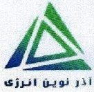 Azar Novin Energy Urmia | آذر نوين انرژي اروميه
