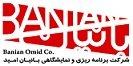 Banian Omid Exhibition Management Company | برنامه ريزي و نمايشگاهي بانيان اميد