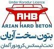 Arian Hard Beton (AHB) | بتون سخت آريان