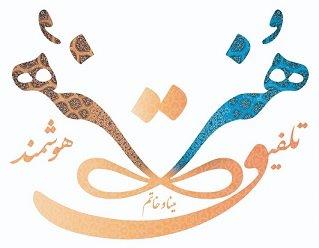 Talfigh-e Honar | استخدام در تلفيق هنر