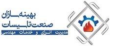 Behineh Sazan Sanat Tasisat | استخدام در بهينه سازان صنعت تاسيسات