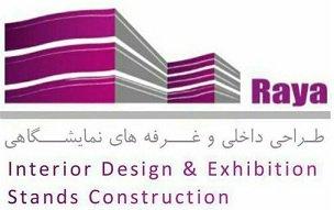 Raya Design | استخدام در رایا دیزاین