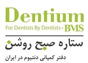 Bright Morning Star (Dentium Iran) | استخدام در ستاره صبح روشن