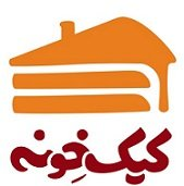 Cake e  Khooneh | استخدام در کیک خونه