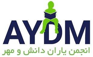 Anjoman e Yaran e Danesh va Mehr (AYDM) | استخدام در انجمن ياران دانش و مهر