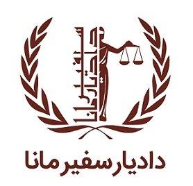 Dadyar Safir Mana | استخدام در حقوقي بين المللي داديار سفير مانا