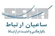 Saean Ertebat | استخدام در ساعیان ارتباط آینده پیشرو