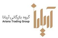 Ariana Trading Group | استخدام در گروه بازرگانی آریانا