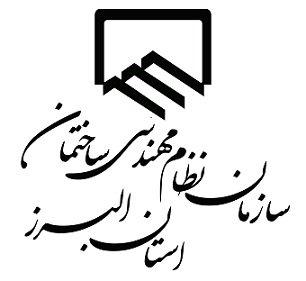 Alborz Construction Engineering Organization | استخدام در سازمان نظام مهندسي ساختمان استان البرز