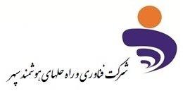 Fanavari Va Rahe Halhaye Houshmand Sepehr | استخدام در فناوري و راه حلهاي هوشمند سپهر