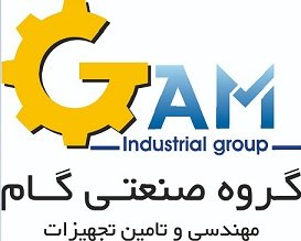 Gam Industrial Group | استخدام در گروه صنعتي گام آرا