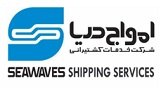 SeaWaves Shipping Services | استخدام در امواج دریا