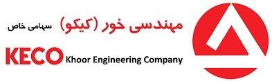 Khoor Engineering | استخدام در مهندسي خور