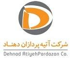 Dehnad Atiyeh Pardazan | استخدام در آتیه پردازان دهناد