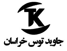 Javid Toos Khorasan | استخدام در جاويد توس خراسان