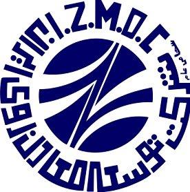 Iran Zinc Mine Development | استخدام در توسعه معادن روی ایـران