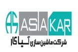 Asia Kar | استخدام در آسیا کار باختر شیراز