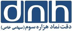 Jobs for Deghat Namad Hezaresevom (DNH)