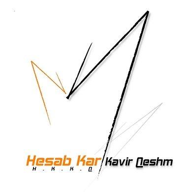 Hesab Kar Kavir Qeshm | استخدام در حساب كار كوير قشم