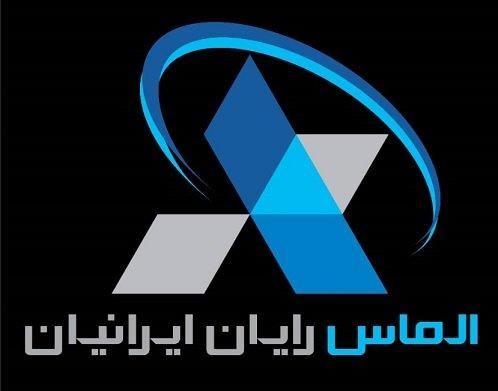 Almas rayan iranian   استخدام در الماس رايان ايرانيان