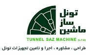 Tunnel Saz Machine | استخدام در تونل ساز ماشين