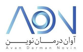 Avan Darman Novin | استخدام در آوان درمان نوين