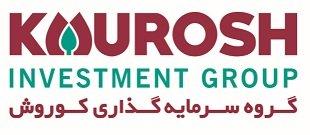 Kourosh Investment Group | استخدام در گروه سرمایه گذاری کوروش