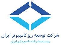 Toseriz Computer Iran (Pc Development Iran) | استخدام در توسعه ریز کامپیوتر ایران
