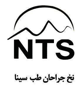 Nakh Jarahan Teb Sina (NTS) | استخدام در نخ جراحان طب سينا