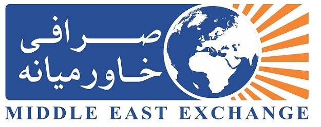 Khavarmianeh Exchange | استخدام در خدمات ارزي و صرافي خاورميانه