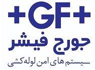 Gostaresh Fanavary Systemhaye Loolehkeshi Iranian (Exclusive Representative Georg Fischer) | استخدام در گسترش فن آوري سيستم هاي لوله كشي ايرانيان