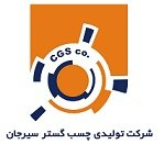 Chasb Gostare Sirjan | استخدام در توليدي چسب گستر سيرجان