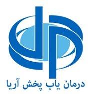 Darmanyab Pakhsh Aria   استخدام در درمان ياب پخش آريا