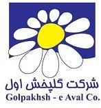 Golpakhsh e Aval | استخدام در گلپخش اول