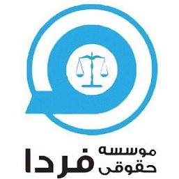 Farda legal Institute    استخدام در خدمات اداری توسعه سفیرفردا