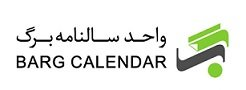 Barg Calendar | استخدام در سالنامه برگ