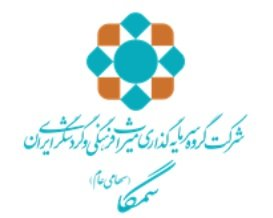 SEMEGA (Sarmayegozari Miras Farhangi Gardeshgari Iran) | استخدام در سمگا (سرمايه گذاري ميراث فرهنگي و گردشگري ايران)