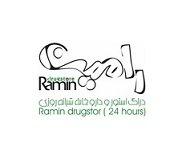 Ramin Drug Store | استخدام در
