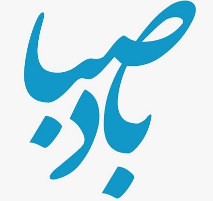 Pishgaman Moj Telephone Hamrah | استخدام در پيشگامان موج تلفن همراه