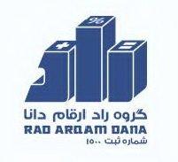Rad Argham Dana | استخدام در راد ارقام دانا